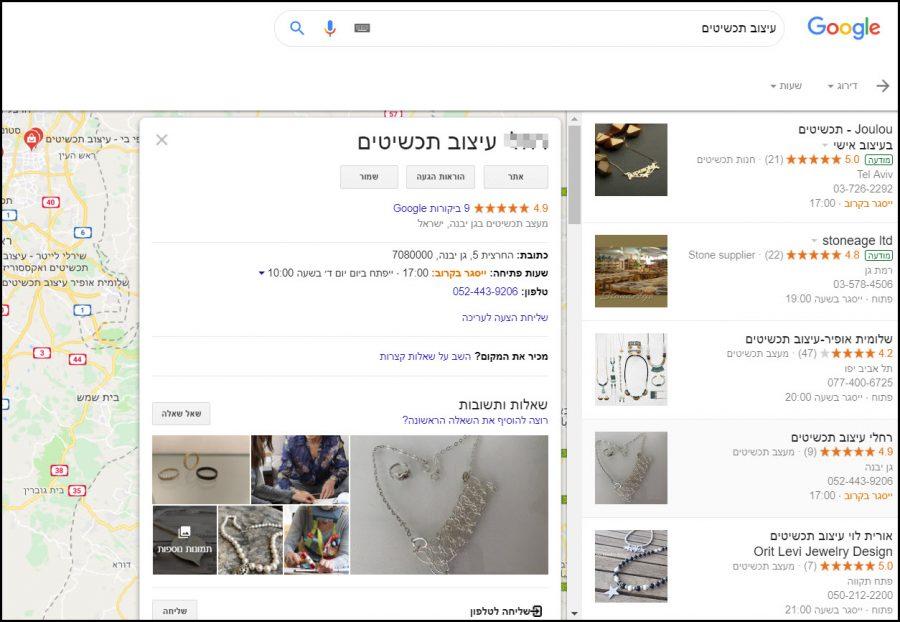 קידום אתרים גוגל לעסק שלי